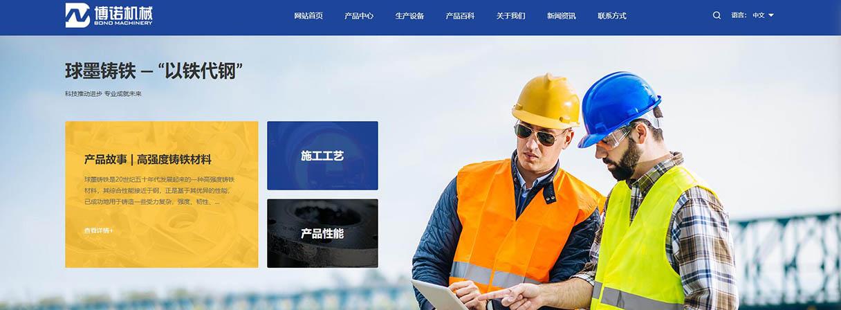 机械铸造网站建设