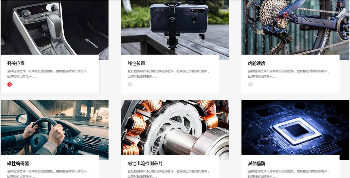迈德尔传感网站设计