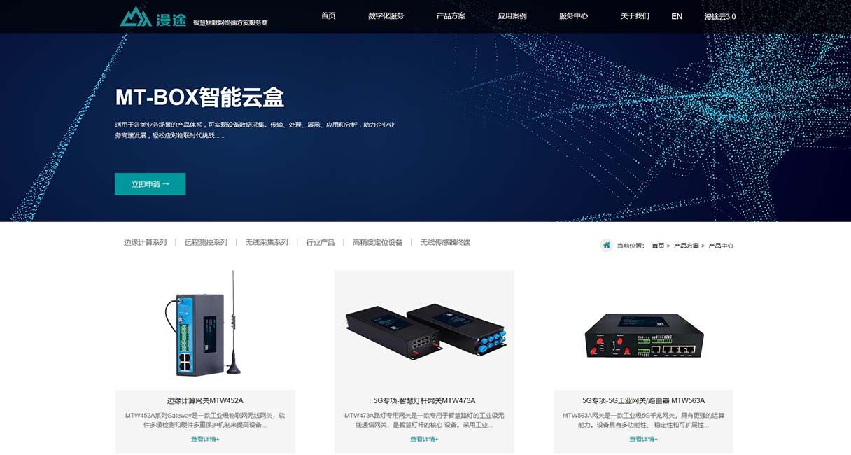 无锡漫途科技网站设计