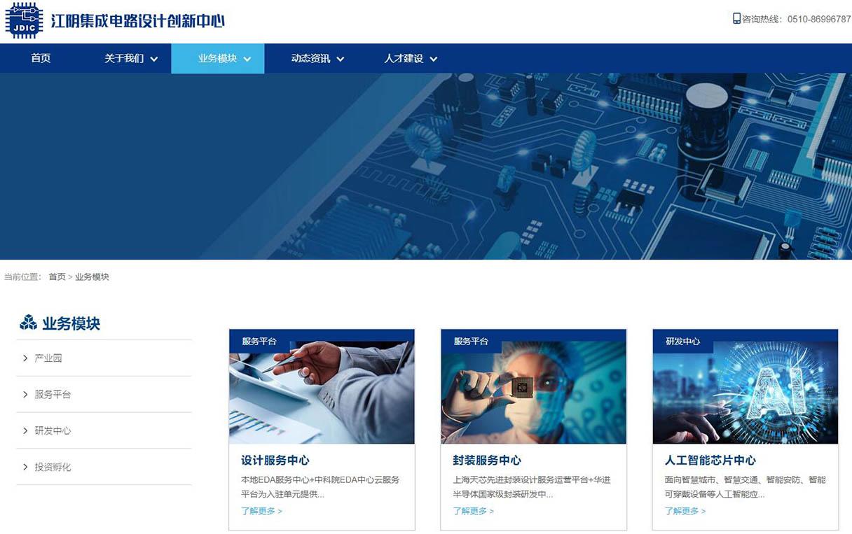 江阴集成电路创新中心网站设计