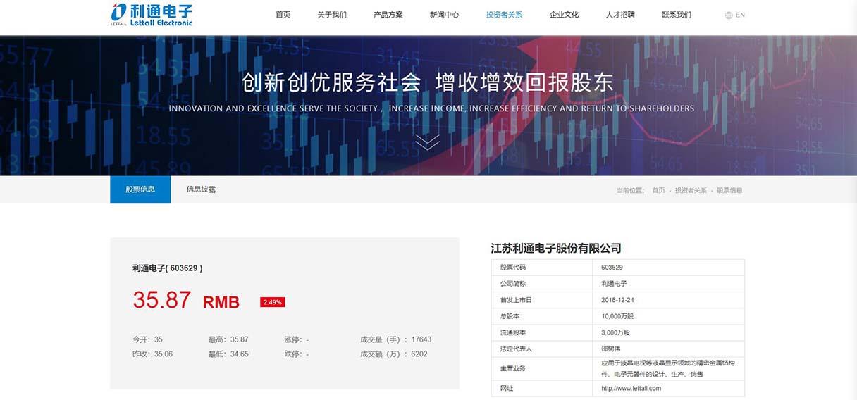 江苏利通电子网站设计