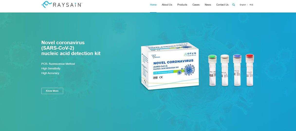 上海瑞圣生物网站设计