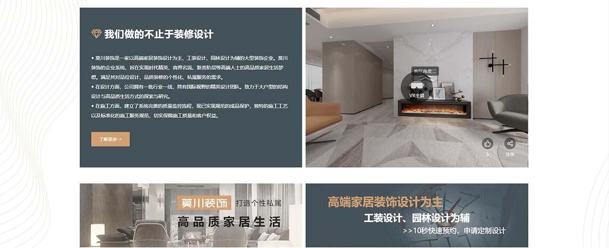 江苏莫川装饰网站设计