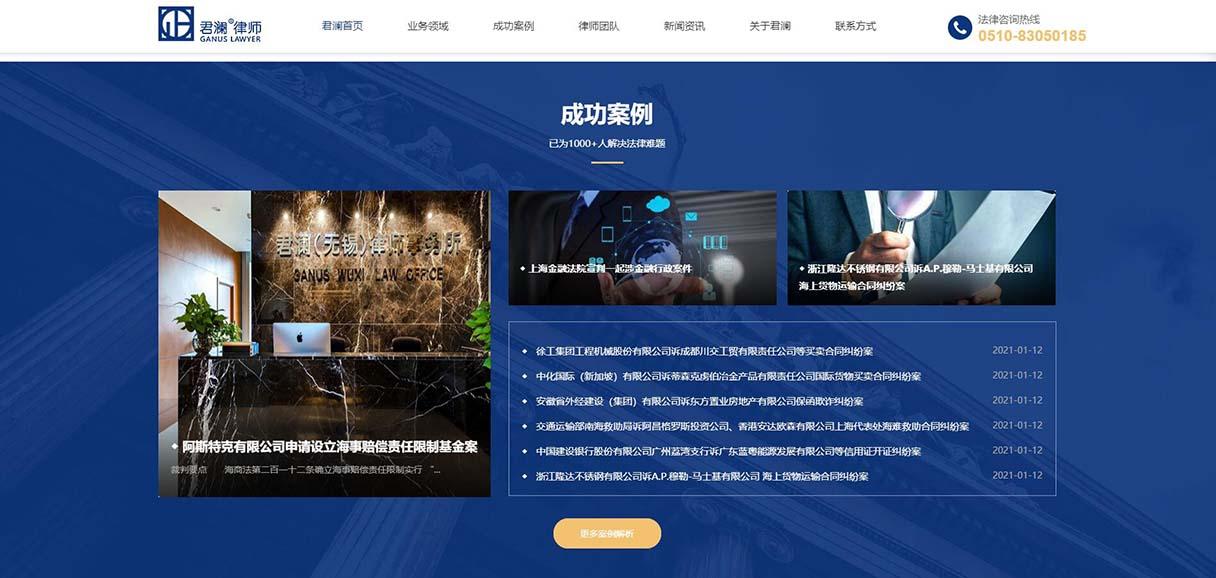 君澜律师事务所网站设计