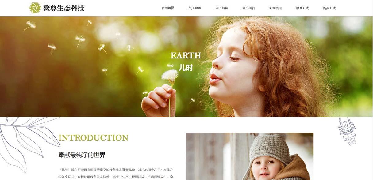鳌尊生态科技网站制作