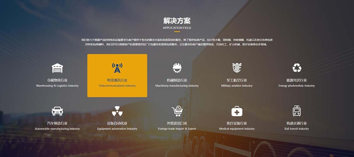 泰来集团网站建设