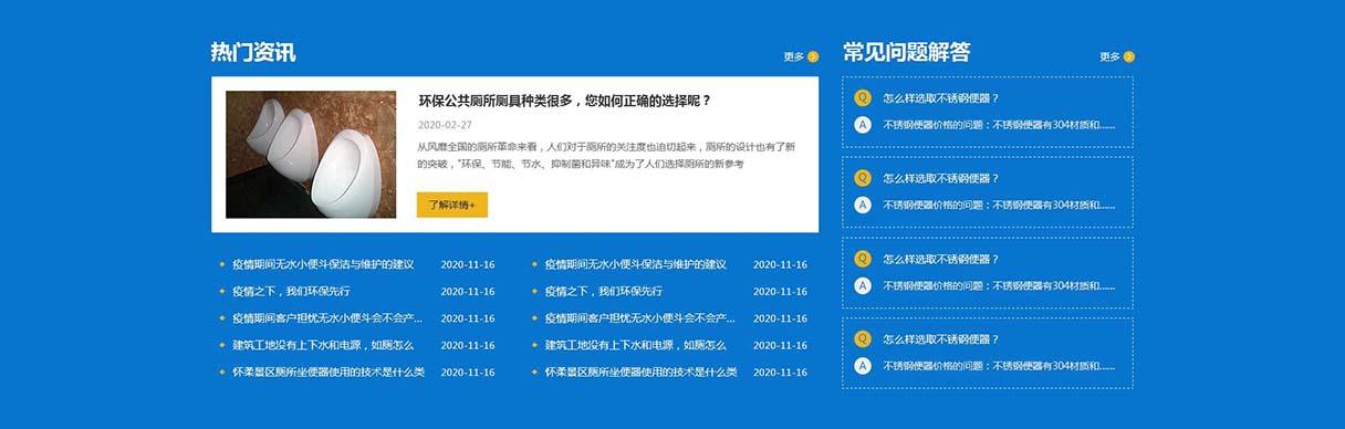 北京安邦杰营销型网站建设
